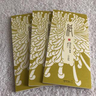 越前和紙 一筆箋 菊花 24枚 ×3セット (72枚) 最安値宣言 MIDORI