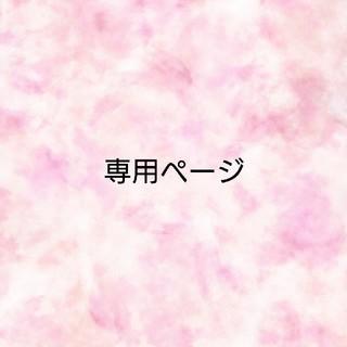 専用ページ(イヤリング)