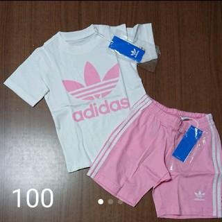 アディダス(adidas)の新品☆adidas☆アディダス☆オリジナルス☆キッズ☆セットアップ☆100cm(Tシャツ/カットソー)