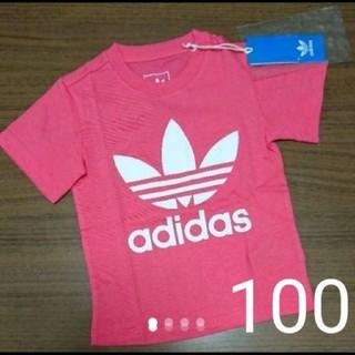 アディダス(adidas)の新品☆adidas☆アディダス☆オリジナルス☆キッズ☆ロゴ☆Tシャツ☆100cm(Tシャツ/カットソー)