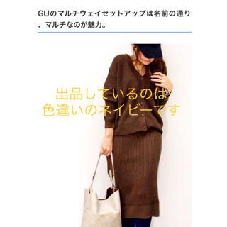 ジーユー(GU)のGUマルチウェイセットアップ(セット/コーデ)