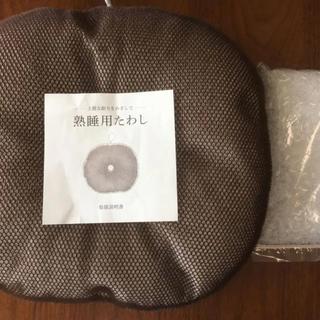 たわし枕 悟空のきもち 新製品(枕)