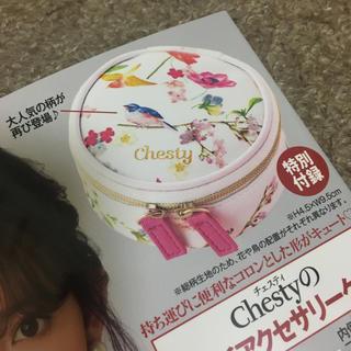 Chesty - 【未開封】美人百花11月号付録 Chesty アクセサリーケース