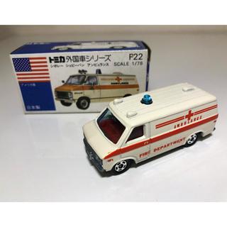 Takara Tomy - トミカ 青箱F22 シボレー シェビーバン アンビュランス 日本製