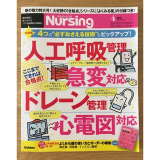 看護師参考書  月刊ナーシング
