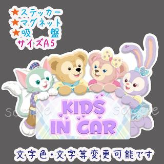 ⑦ KIDS IN CAR A5サイズ オーダー専用 ステッカー