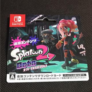 ニンテンドースイッチ(Nintendo Switch)のスプラトゥーン2  追加コンテンツ(家庭用ゲームソフト)
