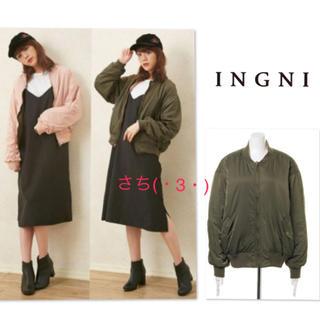 イング(INGNI)の新品♡INGNI♡リバーシブルBIG♡MA-1♡ブルゾン(ブルゾン)