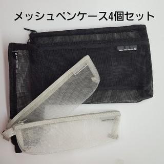 MUJI (無印良品) - メッシュペンケース5個セットグレーブラック小物収納化粧品にも無印
