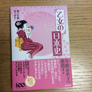 乙女の日本史 ソフトカバー本