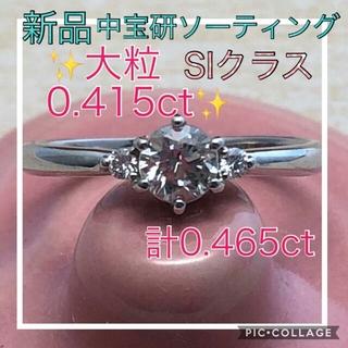 ★新品★中宝研ソーティング付き★✨ダイヤ計0.465ct✨大粒0.415ct(リング(指輪))
