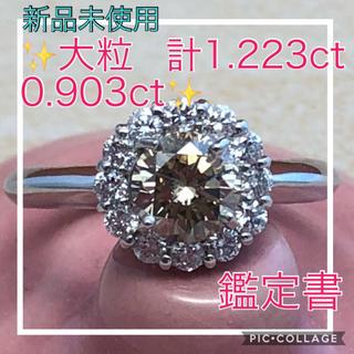 ♡大特価品♡ ★新品★鑑定書★✨綺麗なダイヤ計1.223ct✨大粒0.903ct(リング(指輪))
