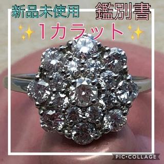 ご専用です♡ ★新品★鑑別書付き★✨1カラット✨綺麗なダイヤ♡ フラワーリング(リング(指輪))