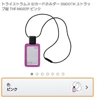 【新品】トライストラムス IDカードホルダー ストラップ縦  P