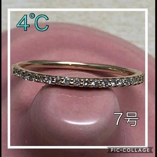 ヨンドシー(4℃)の☆超美品☆ 4℃ K10YG ダイヤモンド エタニティリング 7号 新品磨き済み(リング(指輪))