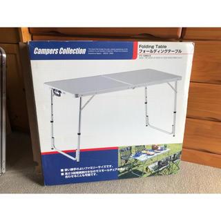キャンパーズコレクション(Campers Collection)のアウトドア用フォールディングテーブルです。メーカーは山善です。(テーブル/チェア)
