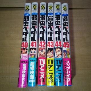 アキタショテン(秋田書店)の★弱虫ペダル  40巻〜45巻  6冊セット  漫画(少年漫画)