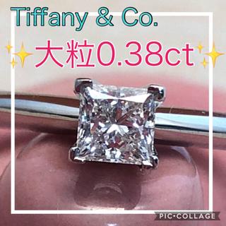 ティファニー(Tiffany & Co.)の♡大特価品♡ 超美品☆✨0.38ct✨ティファニー★絶品★プリンセスカットダイヤ(リング(指輪))