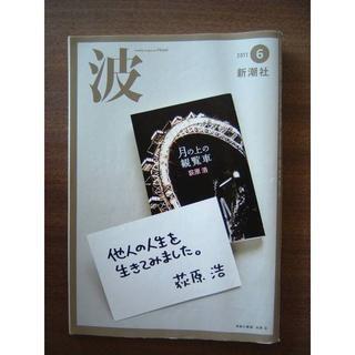 波(Nami)/新潮社/2011年6月号(通巻第498号)(文芸)