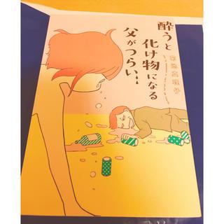 アキタショテン(秋田書店)の酔うと化け物になる父がつらい  菊池真理子著 エッセイ漫画(ノンフィクション/教養)