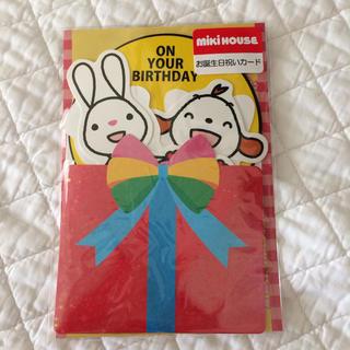 ミキハウス(mikihouse)のミキハウス  カード(その他)