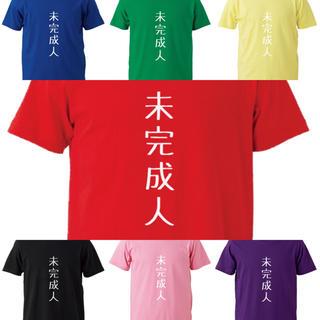未完成人 Tシャツ  フィッシャーズ  ライブ参戦服 応援 youtube