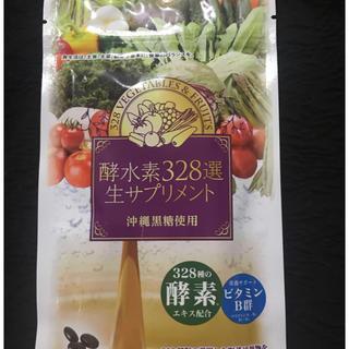 酵水素328選生サプリメント(ダイエット食品)