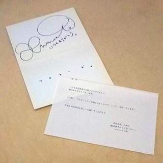 ☆ 声優 榎本温子さん 直筆サイン入りメッセージカード 当選通知付き ☆(サイン)