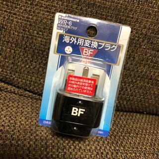 カシムラ(Kashimura)の変換プラグ BFタイプ(変圧器/アダプター)
