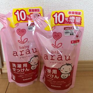 アラウ 洗剤せっけん 詰替(おむつ/肌着用洗剤)