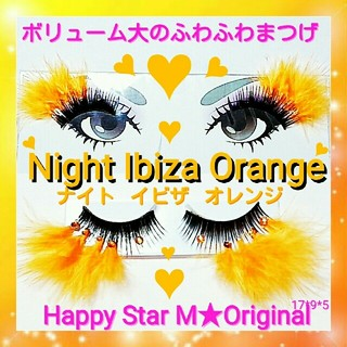 ❤★Night Ibiza Orange★partyまつげ  オレンジ★配送無料(つけまつげ)