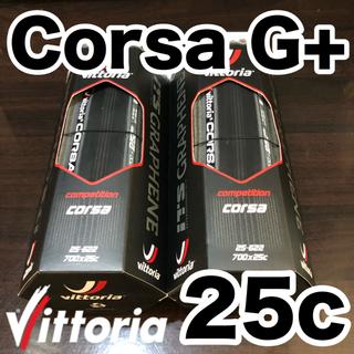 Vittoria corsa G+ グレー 700c×25c 二本セット