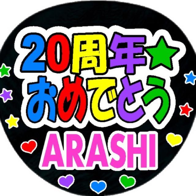 嵐(アラシ)の20周年おめでとう☆手作りうちわ シール エンタメ/ホビーの