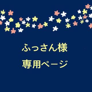 ふっさん様 専用ページ(コサージュ/ブローチ)