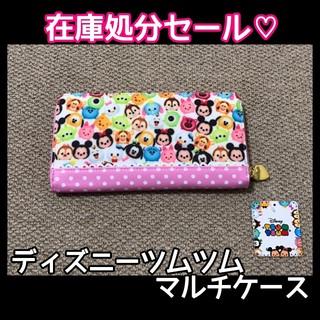 ディズニー(Disney)の在庫処分セール♡送料無料!〈ピンク〉新品 ディズニー ツムツム マルチケース(財布)