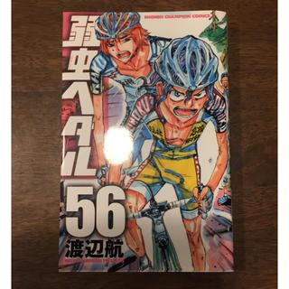 アキタショテン(秋田書店)の弱虫ペダル  56巻(少年漫画)