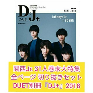 ジャニーズジュニア(ジャニーズJr.)の関西ジャニーズJr.切り抜き DUET別冊 DJ+ 2018(男性タレント)