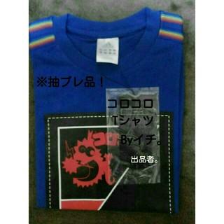 アディダス(adidas)のコロコロコミックのTシャツ/抽プレ品(ノベルティグッズ)