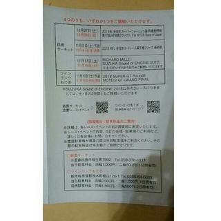 ホンダ  レースイベント当選(モータースポーツ)
