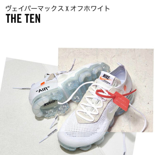 nike off-white ヴェイパーマックス THE 10 white