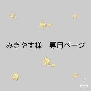 みきやすさま 専用ページ  A-0052(ロングドレス)