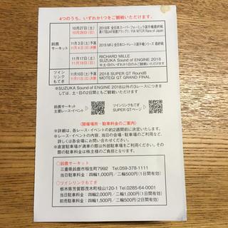 ホンダ(ホンダ)のホンダ 株主様ご視察会(モータースポーツ)