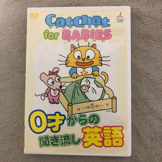 DVD幼児英語  Catchat for BABIES