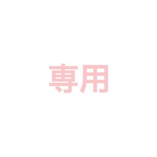 アディダス(adidas)のCATERINE 様 専用(その他)