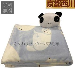 京都西川 しっとりなめらか パウダーパフ毛布 シングル ブルー(毛布)