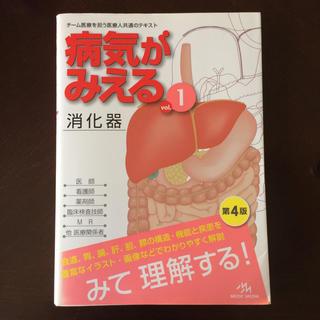 病気がみえる vol.1 消化器 第4版