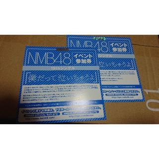 僕だって泣いちゃうよ★イベント参加券★NMB48★バラ可(その他)