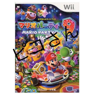 ウィー(Wii)のマリオパーティー 9(家庭用ゲームソフト)