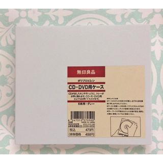 ムジルシリョウヒン(MUJI (無印良品))の無印良品「CD/DVDケース」(CD/DVD収納)