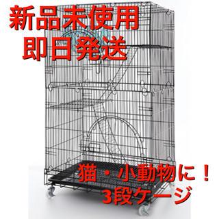 新品未使用 猫 ケージ 小動物 ケージ ペットケージ 3段 ハンモック付き